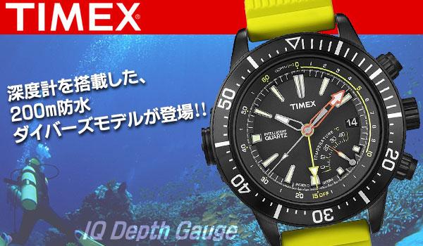 TIMEX タイメックス 深度計を搭載した200m防水ダイバーズモデル