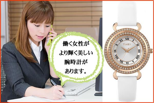 女性 プレゼント 腕時計