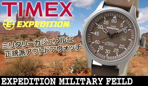 TIMEX タイメックス エクスペディション ミリタリーフィールド 冒険心を呼び起こす、正統派アウトドアウォッチ。