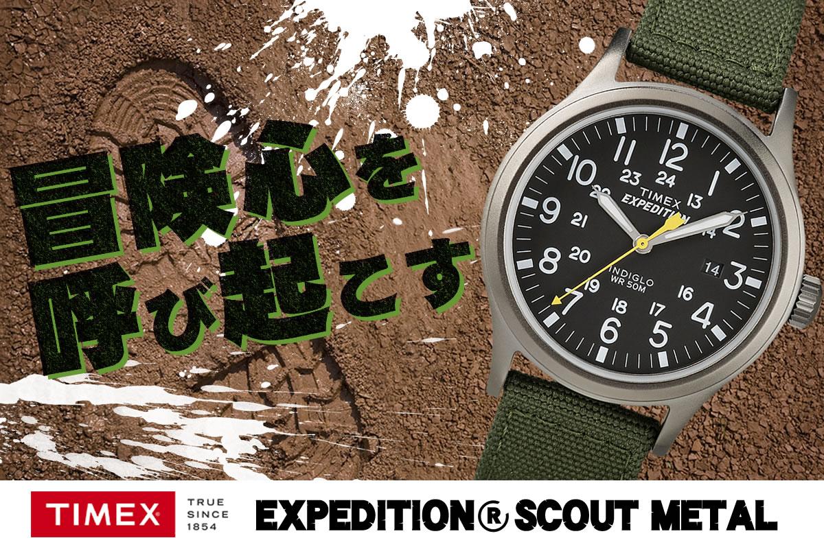 呼び起こす冒険心! TIMEX  エクスペディション・ t49961