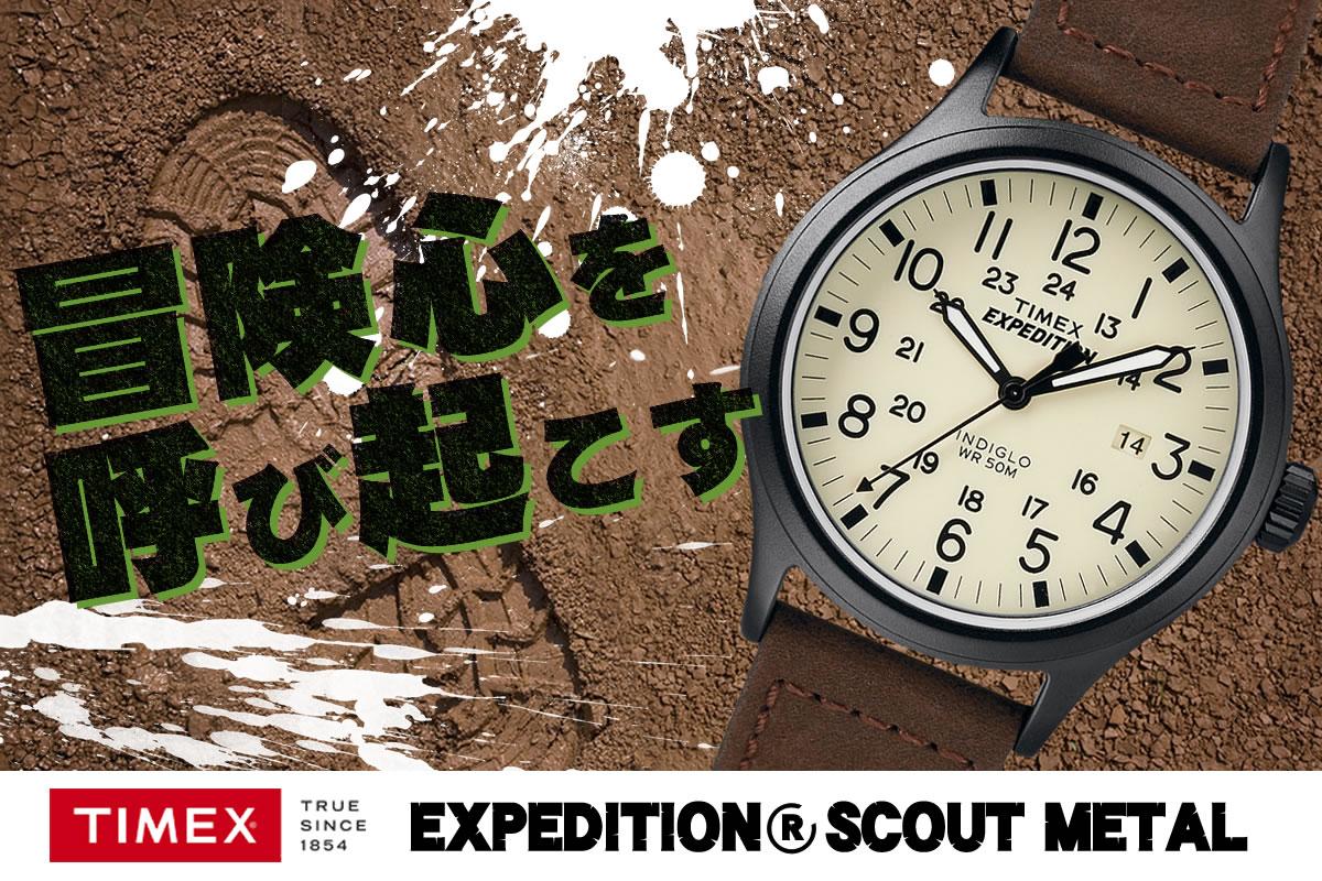 呼び起こす冒険心! TIMEX  エクスペディション・ t49963
