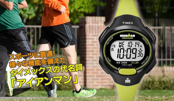 TIMEX タイメックス アイアンマン