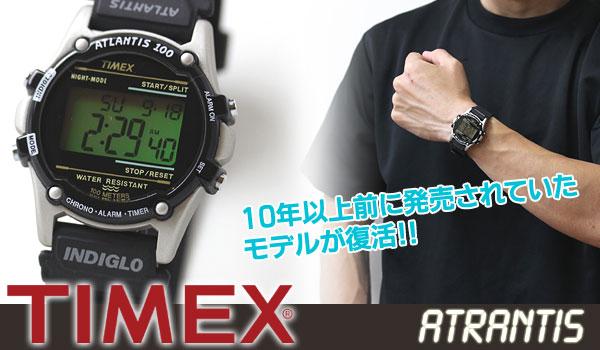 TIMEX タイメックス アトランティス 10年以上前に発売されていたモデルが復活。