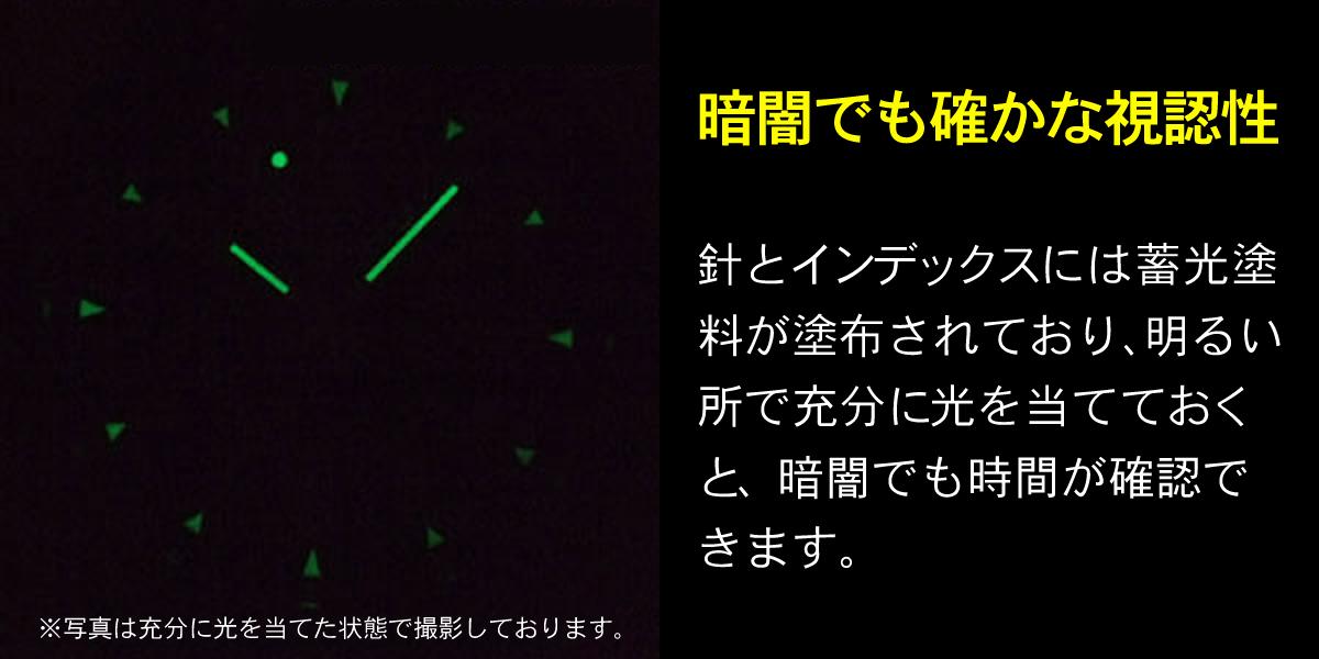 暗闇でも確かな視認性…針とインデックスには蓄光塗料が塗布されており、明るい所で充分に光を当てておくと、暗闇でも時間が確認できます。