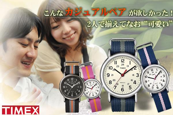 タイメックス ペアウォッチ 時計