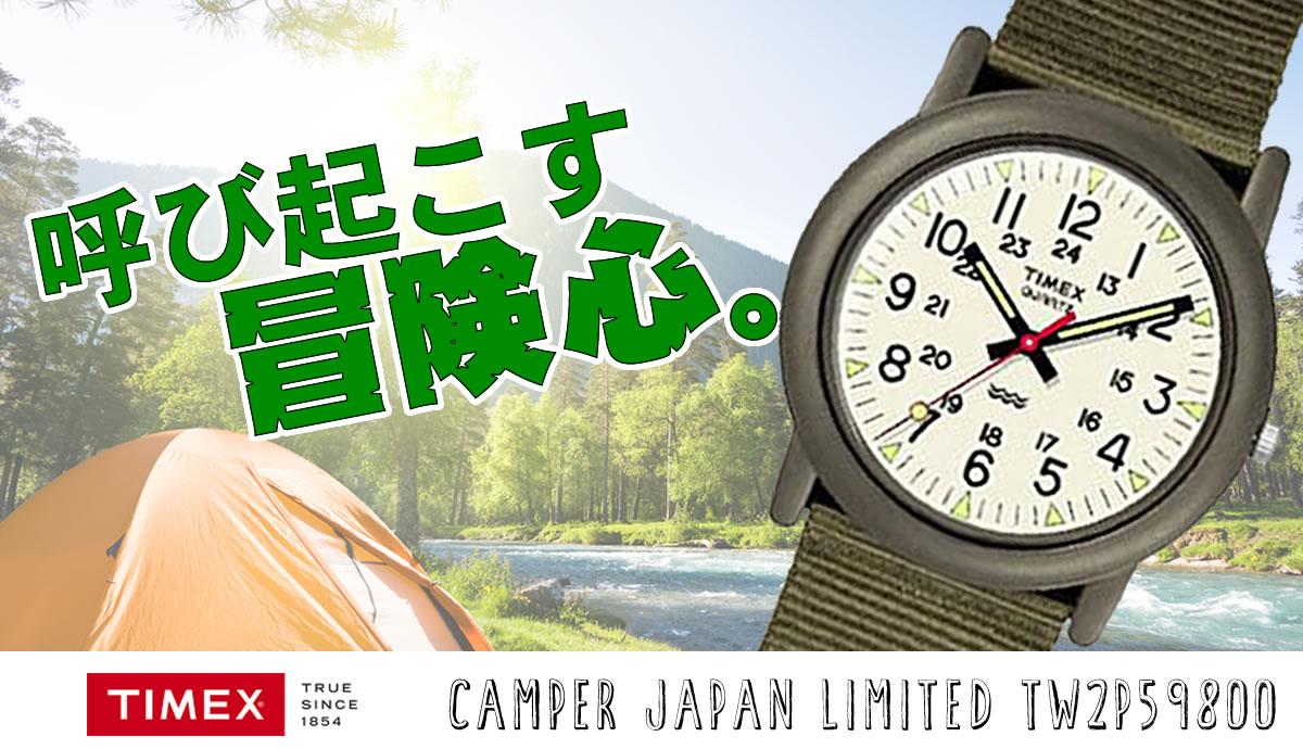 呼び起こす冒険心! TIMEX  キャンパー・日本限定アイボリーダイアル tw2p59800