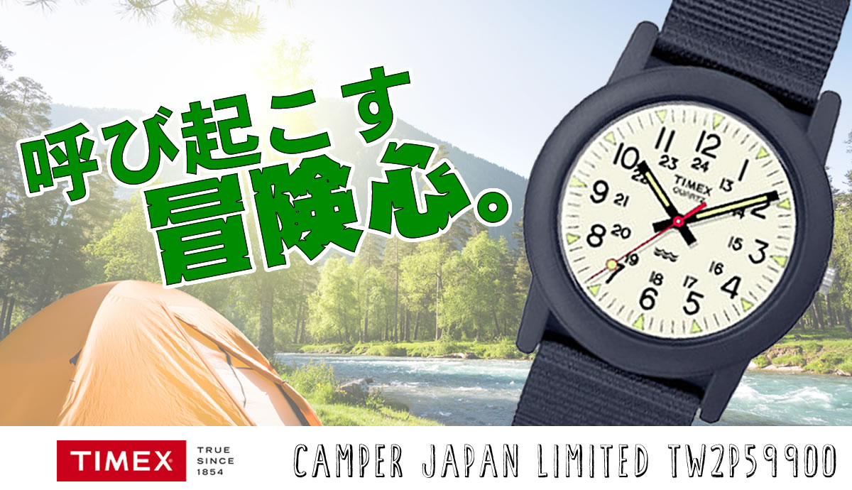 呼び起こす冒険心! TIMEX  キャンパー・日本限定アイボリーダイアル tw2p59900