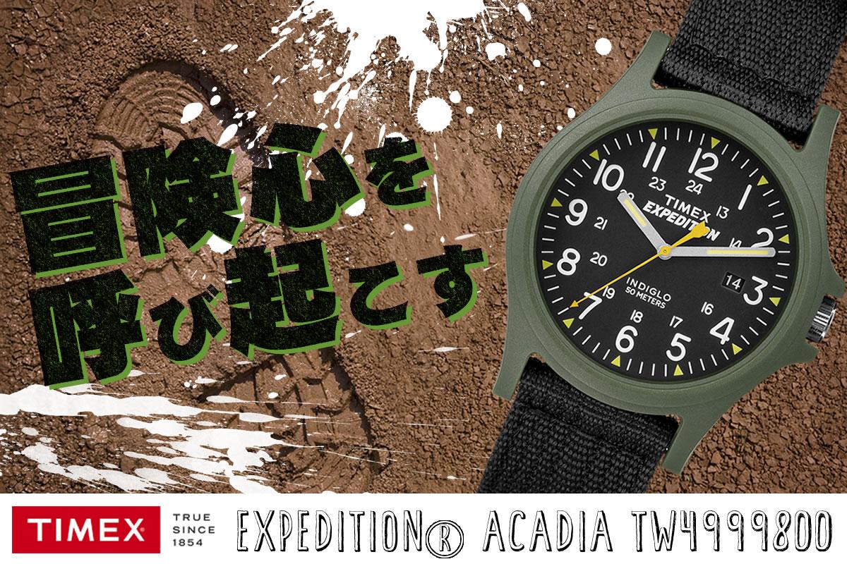 呼び起こす冒険心! TIMEX  エクスペディション・ tw4999800