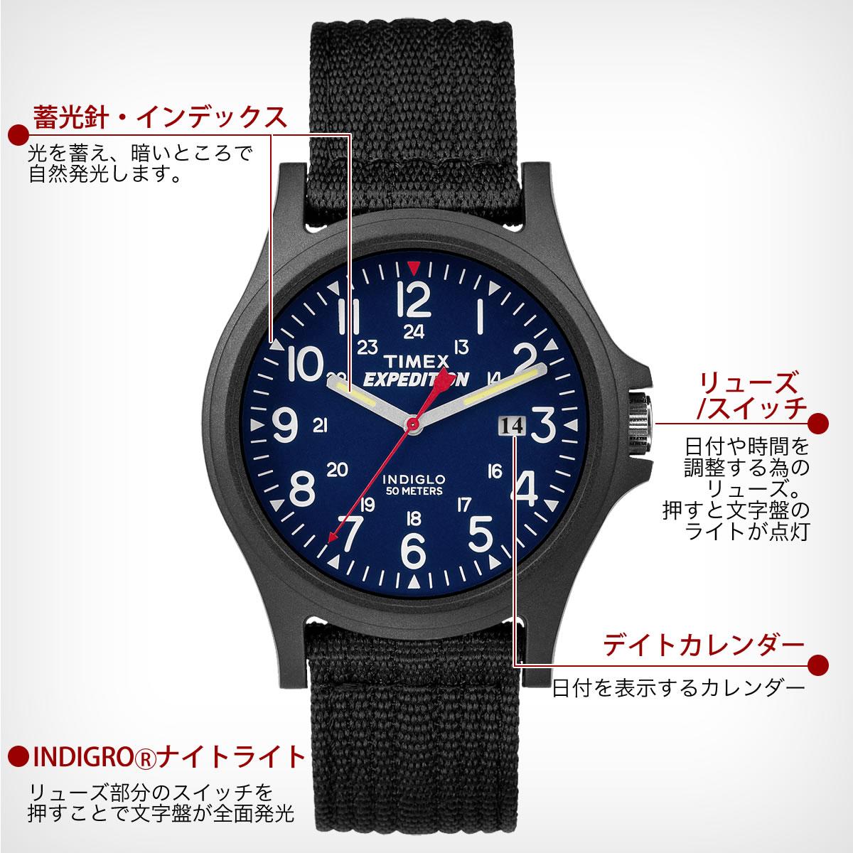 TIMEX Expedition  ACADIA ネイビー×ブラック 41mm TW4999900 機能詳細