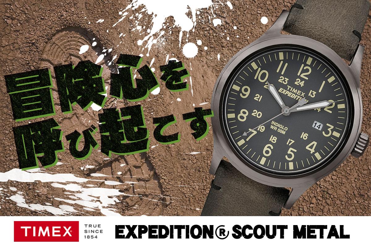 呼び起こす冒険心! TIMEX  エクスペディション tw4b01700