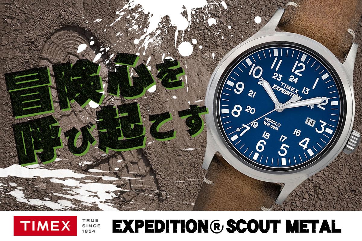 呼び起こす冒険心! TIMEX  エクスペディション tw4b01800