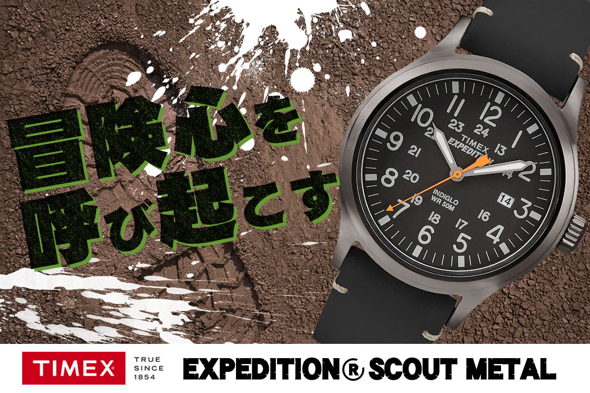 呼び起こす冒険心! TIMEX  エクスペディション tw4b01900