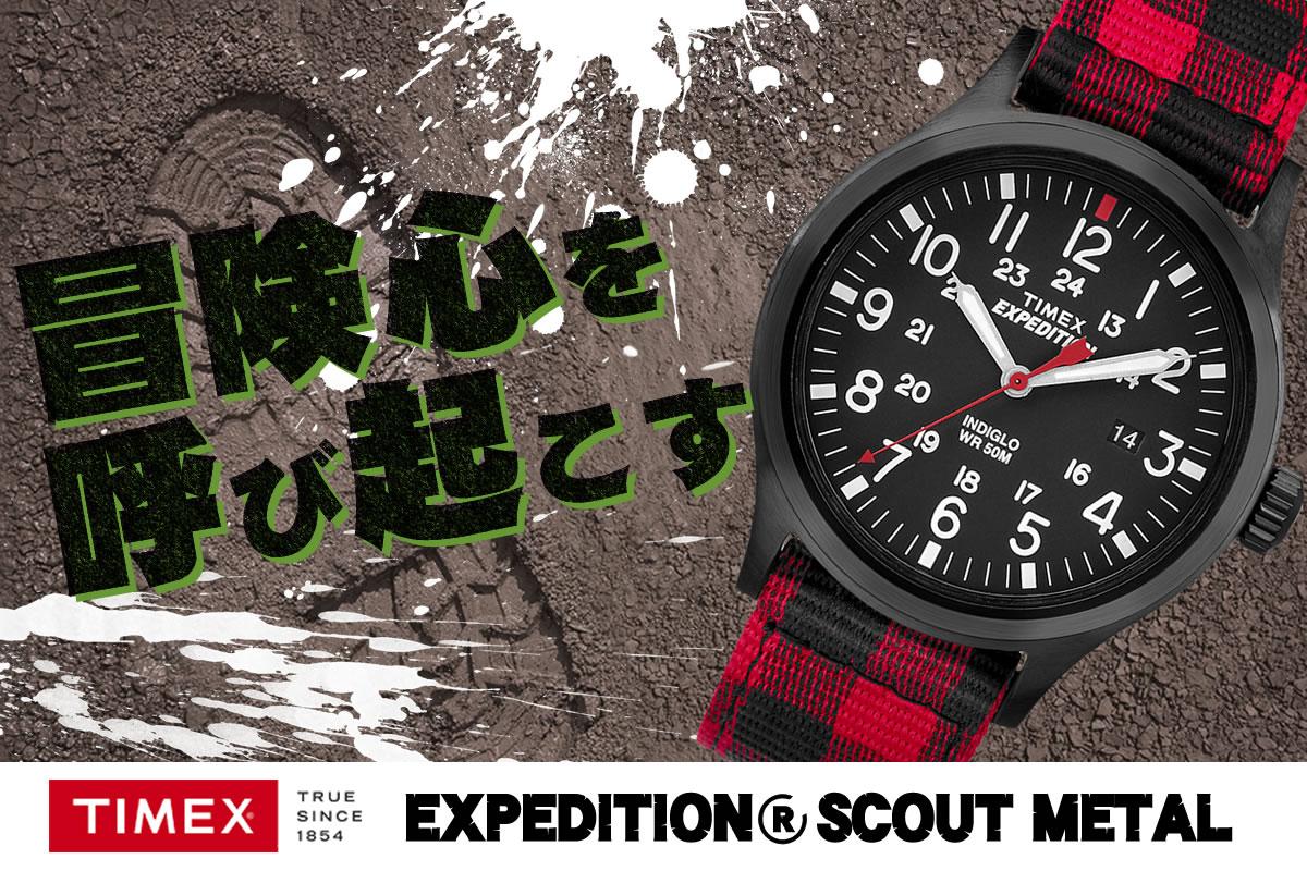 呼び起こす冒険心! TIMEX  エクスペディション tw4b02000