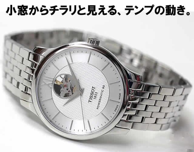 TISSOT(ティソ) トラディション 自動巻き パワーマティック80 メンズウォッチ 腕時計