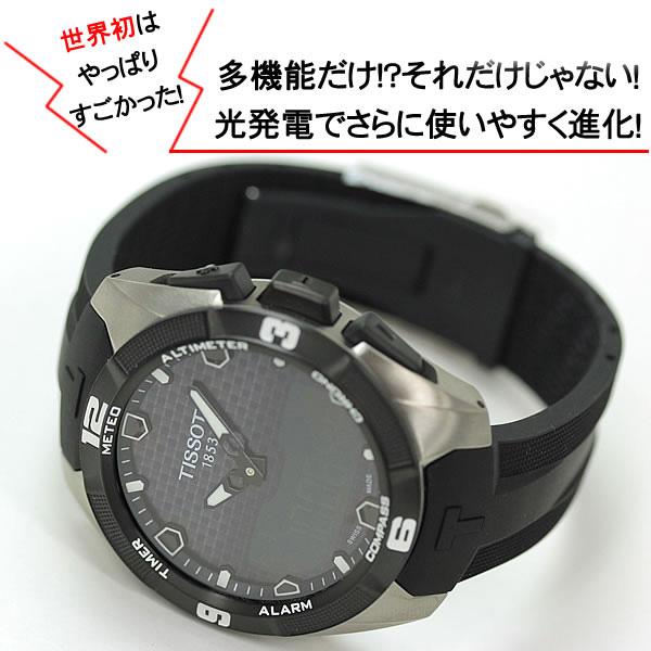 ティソ T-タッチ エキスパート ソーラー 腕時計