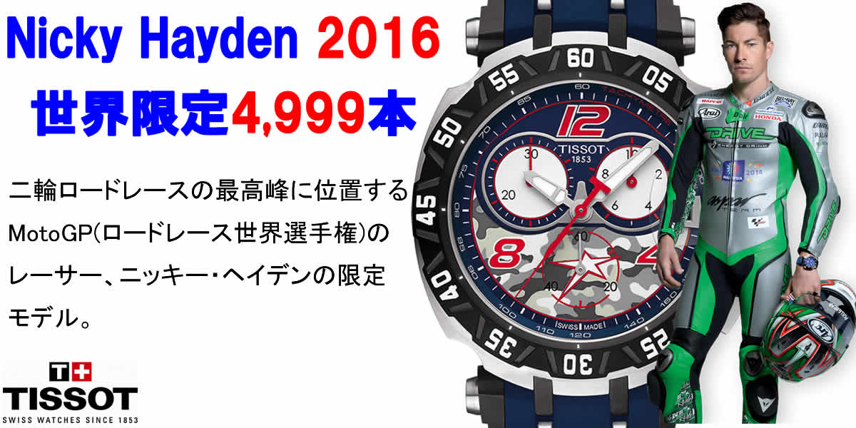 NICKY HAYDEN T-レース 腕時計