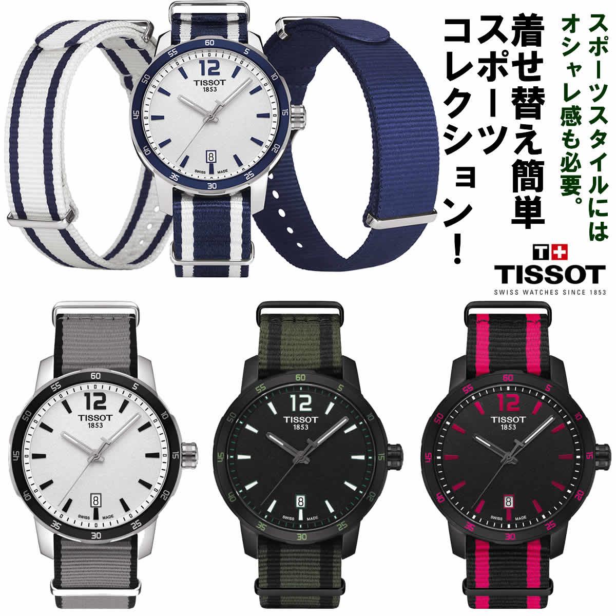 ティソ 時計 TISSOT QUICKSTER 腕時計