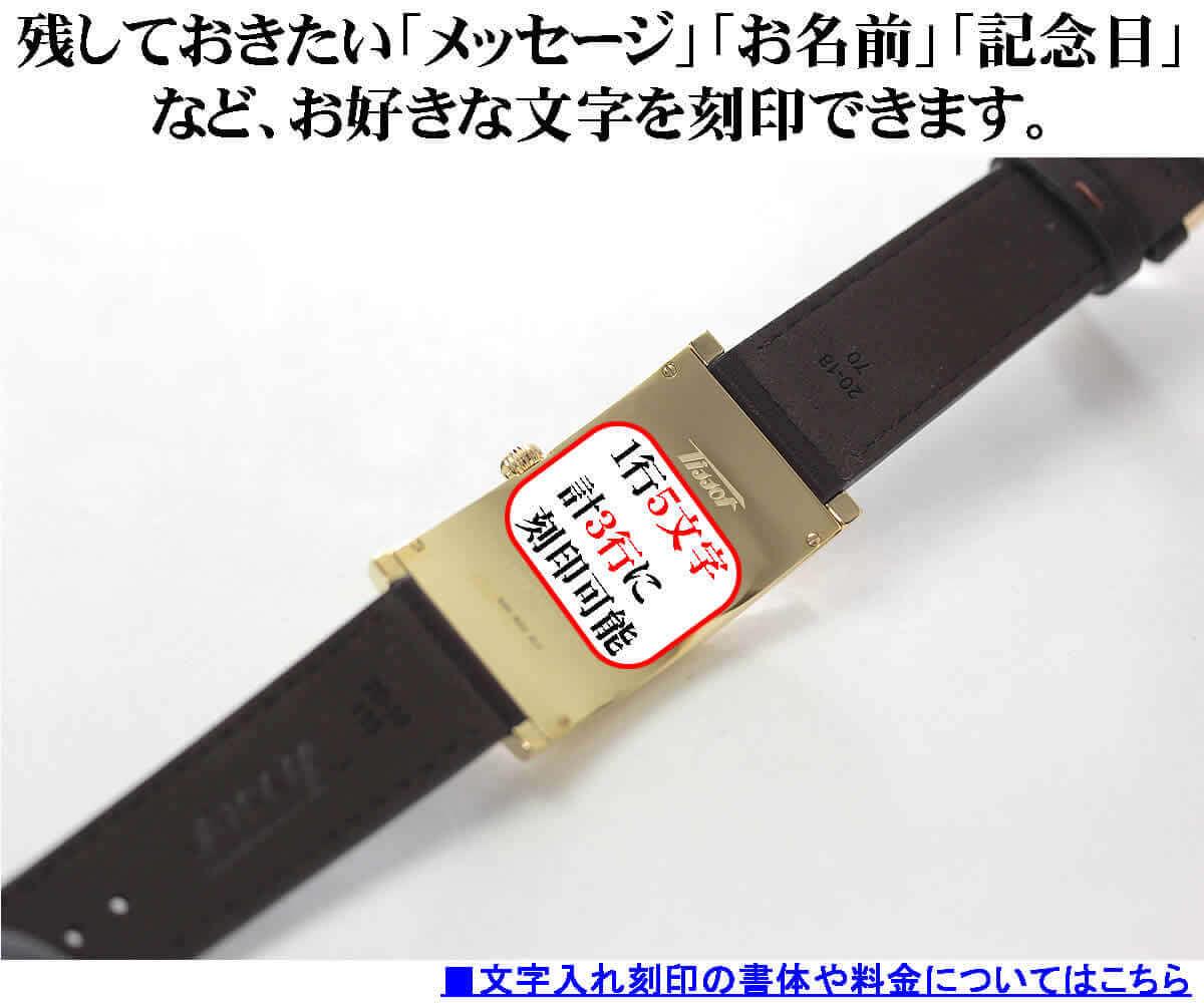 時計裏蓋に文字入れ刻印が可能です。