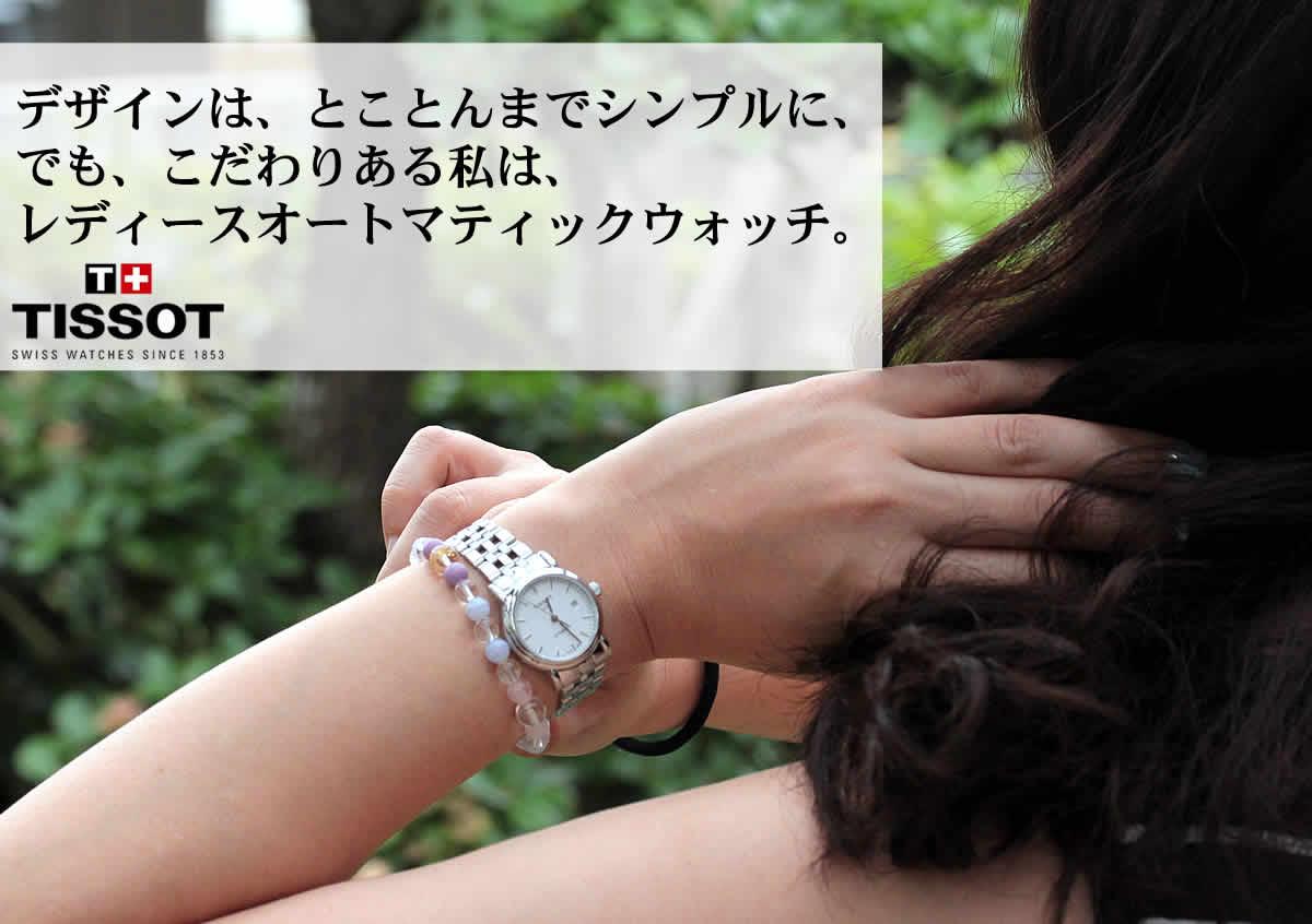正美堂時計店 女性モデル着用イメージ