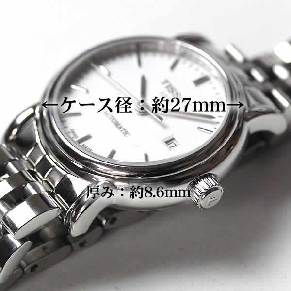 ティソ 女性用 腕時計 大きさ