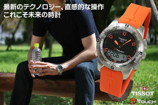 最新のテクノロジー、直感的な操作。これぞ未来の時計