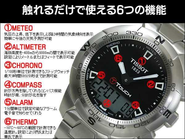 TISSOT T-タッチ腕時計 説明 画像