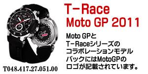 T-RACE腕時計とMotoGPのコラボモデル