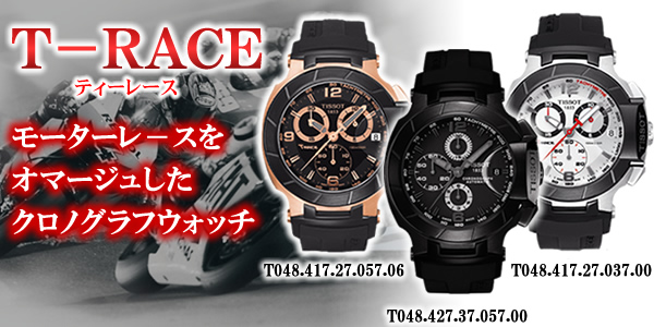 TISSOT ティソ T-RACE 腕時計
