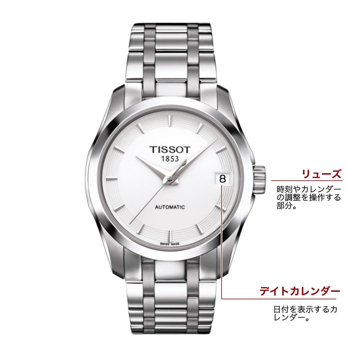 ティソ オートマティック 女性用腕時計t0352071101100
