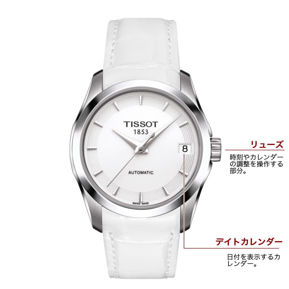 ティソ オートマティック 女性用腕時計t0352071601100