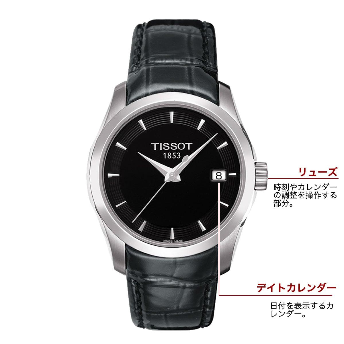 ティソ クォーツ 女性用腕時計t0352101605100