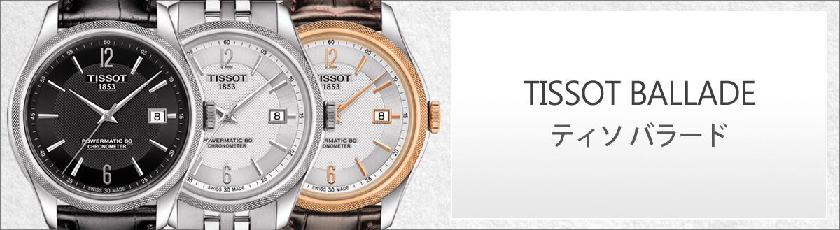 ティソBallade 時計