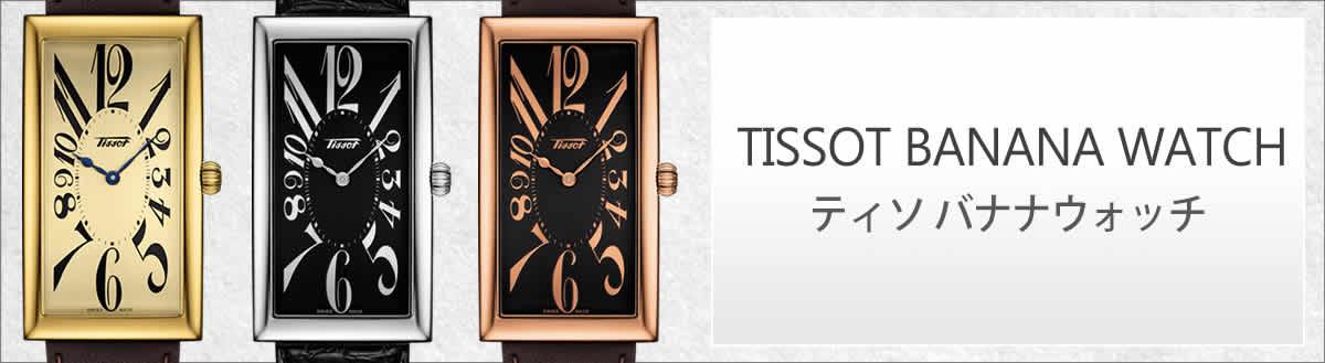 ティソ バナナウォッチ  時計