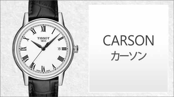 TISSOT CARSON カーソン コレクション