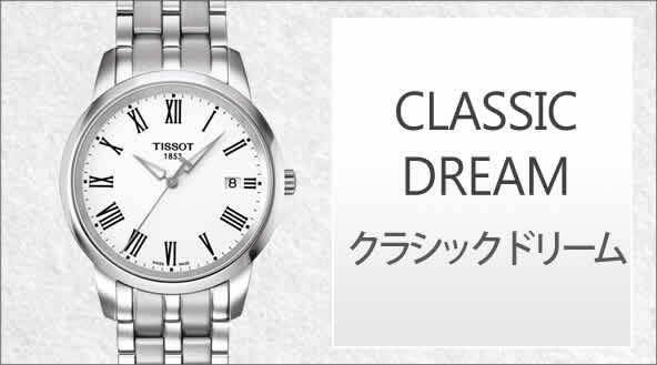 CLASSIC DREAM クラシック・ドリーム コレクション