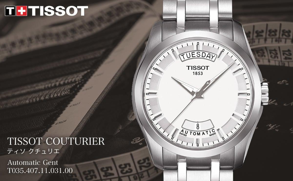Tissot(ティソ)クチュリエ Automatic Gent t0354071103100