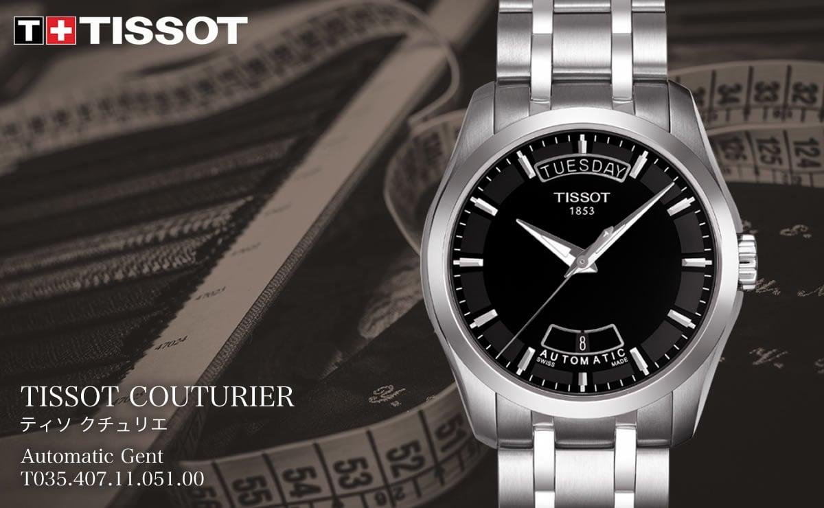 Tissot(ティソ)クチュリエ Automatic Gent t0354071105100