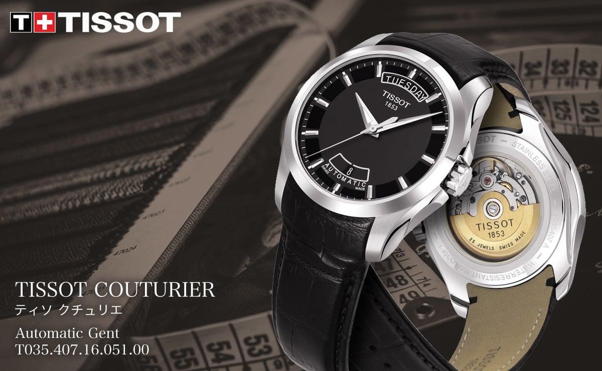 Tissot(ティソ)クチュリエ Automatic Gent t0354071605100