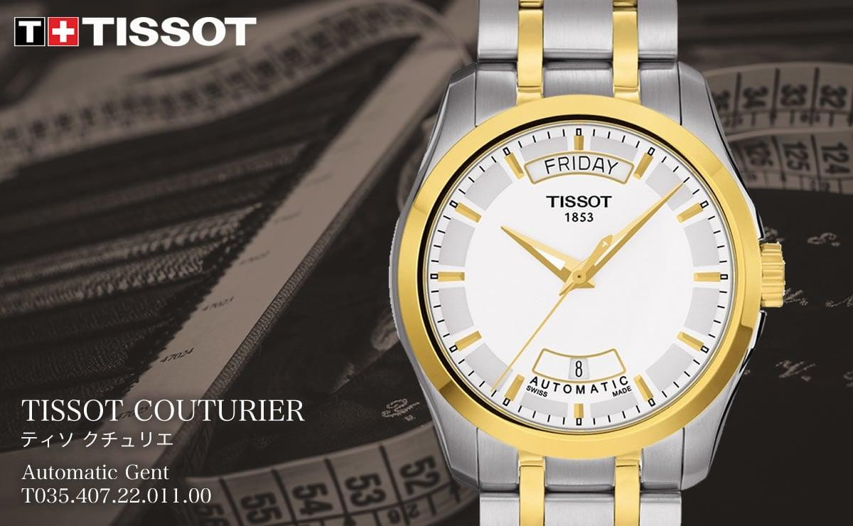Tissot(ティソ)クチュリエ Automatic Gent t0354072201100