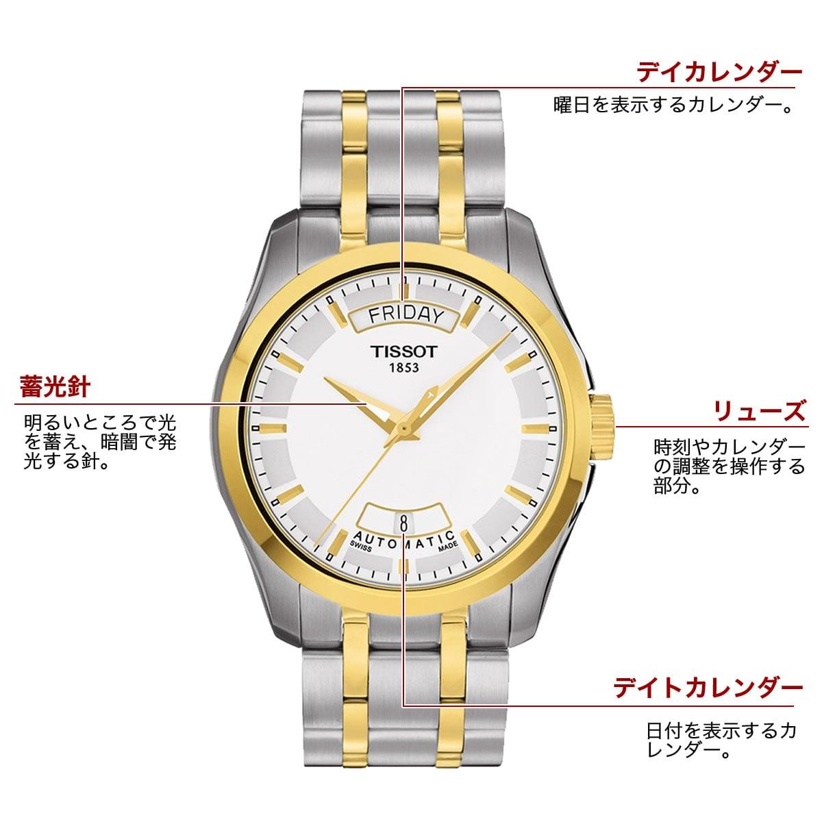 ティソ 自動巻き 男性用腕時計t0354072201100
