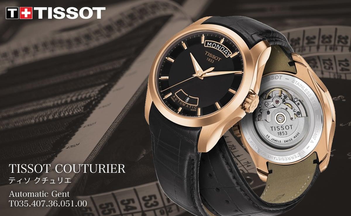 Tissot(ティソ)クチュリエ Automatic Gent t0354073605100