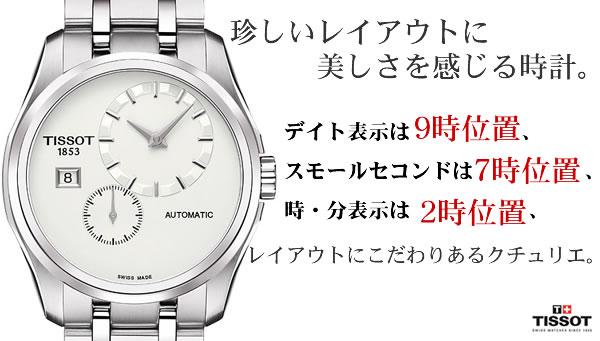 ティソ 腕時計 エレガント