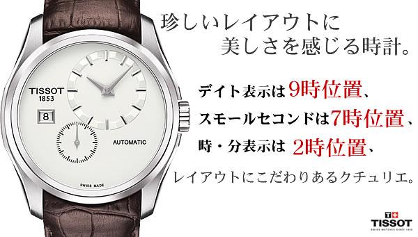 ティソ 腕時計 機械式