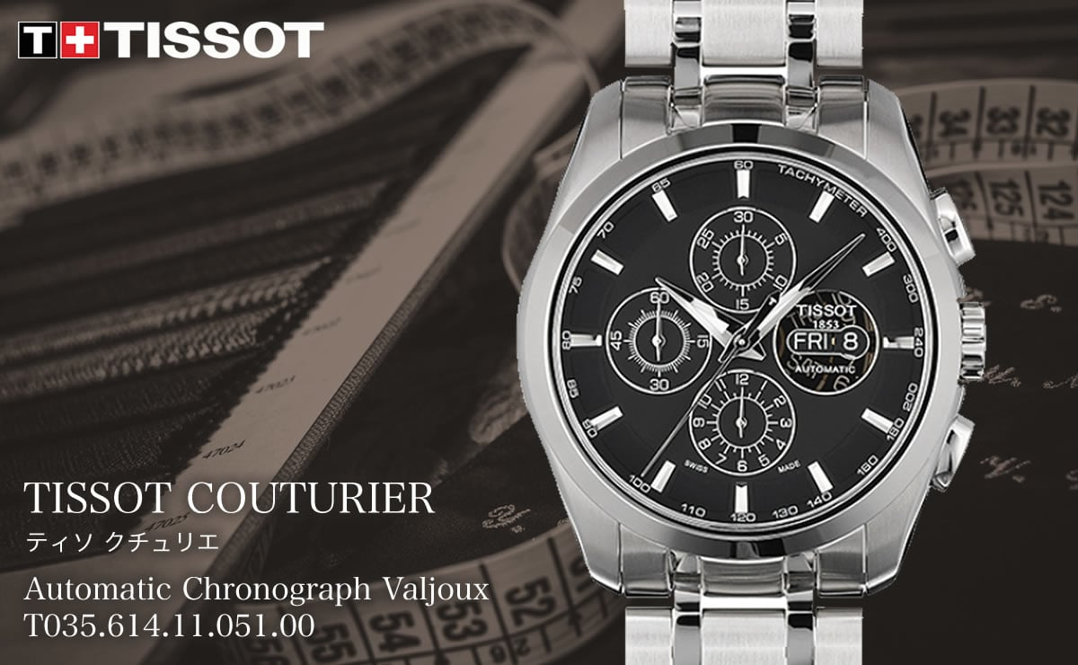 Tissot(ティソ)クチュリエ Automatic Chronograph Valjoux t0356141105100