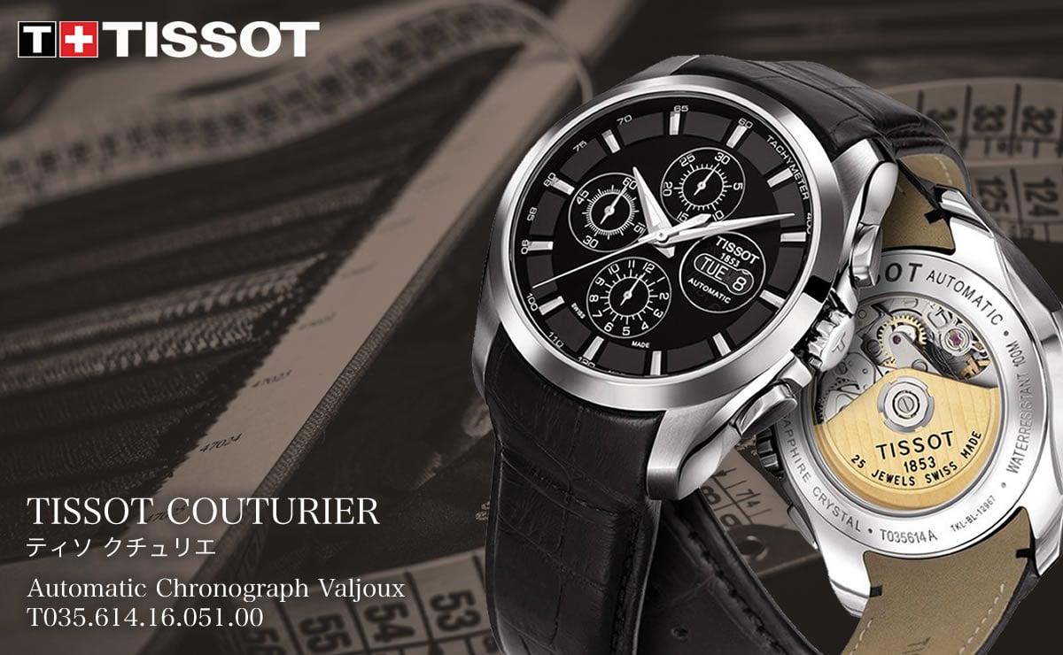 Tissot(ティソ)クチュリエ Automatic Chronograph Valjoux t0356141605100