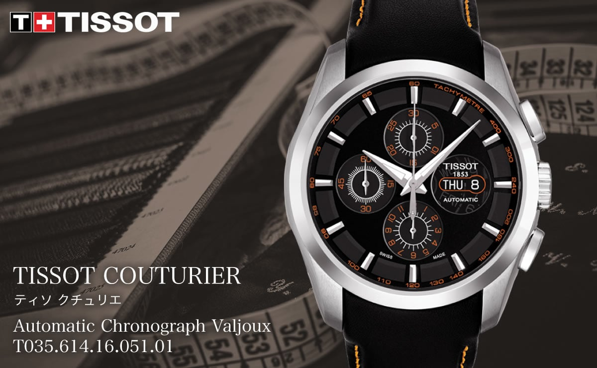 Tissot(ティソ)クチュリエ Automatic Chronograph Valjoux t0356141605101