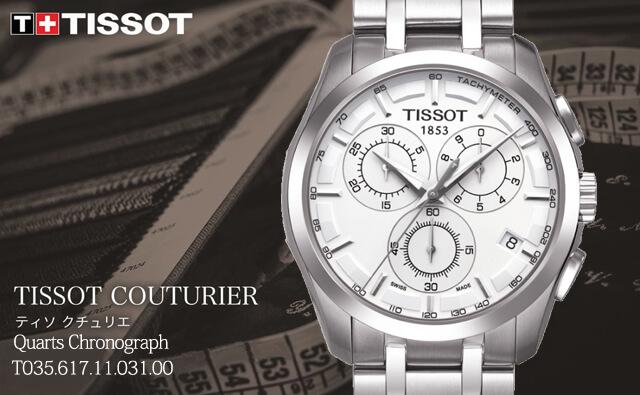 Tissot(ティソ)クチュリエ Quartz Chronograph t0356171103100