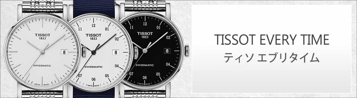 TISSOT EVERYTIME ティソ エブリタイム 時計