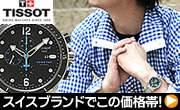 ティソ腕時計,TISSOT時計