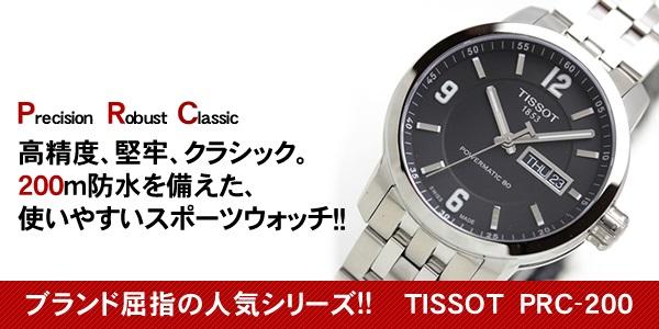 TISSOT ティソ PRC200 腕時計